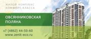 «Зенит» приступает к реализации нового проекта жилого комплекса