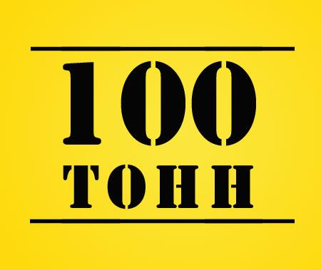 100 ТОНН