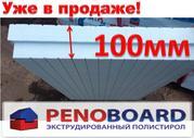 Экструдированный пенополистирол (100мм) PENOBOARD–экономичная новинка