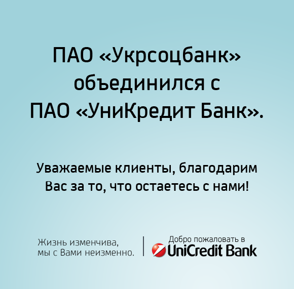 ПАО «Укрсоцбанк» (UniCredit Bank)