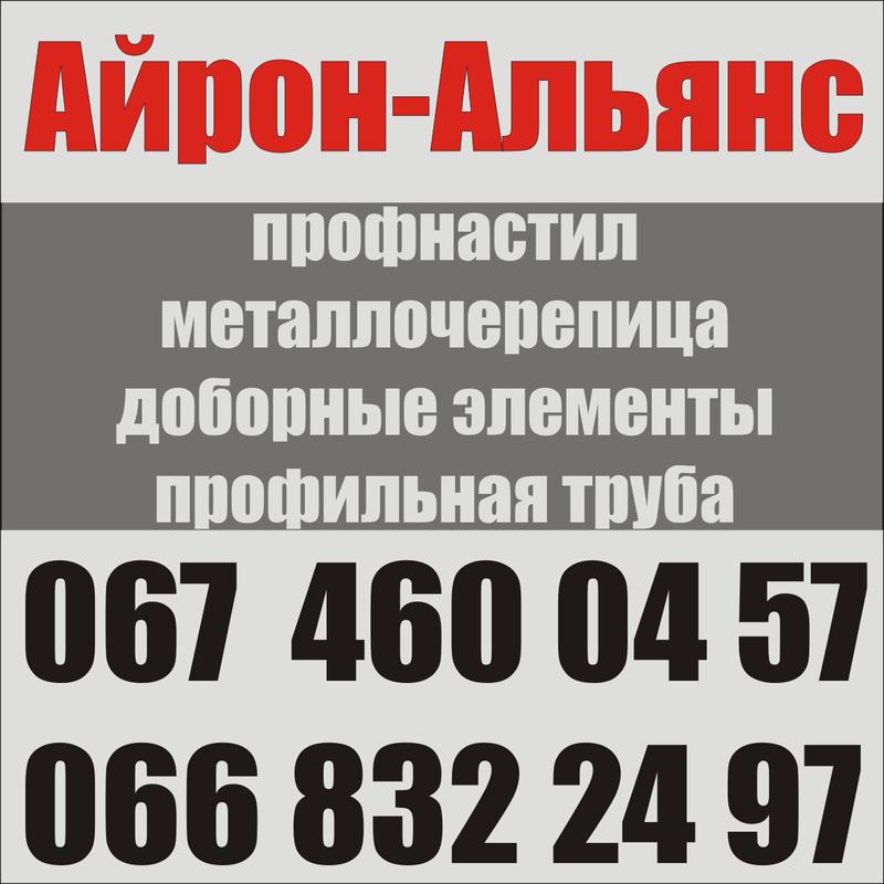 Айрон-Альянс