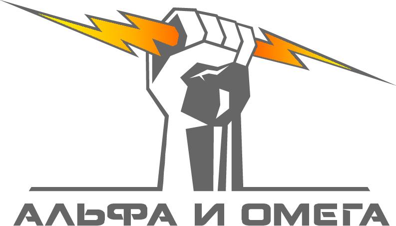 """Компания ООО """"Альфа и Омега"""""""