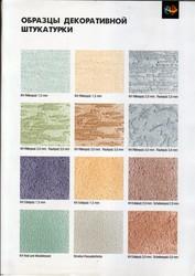 Фасадные краски,  полимерные декоративные штукатурки,  клей