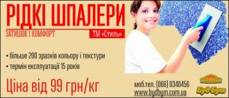 Жидкие обои Киев - main