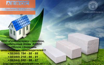 Продаем газоблоки AEROC EcoTerm Super Plus,  газоблок,  газобетон,  газобетонные блоки - main