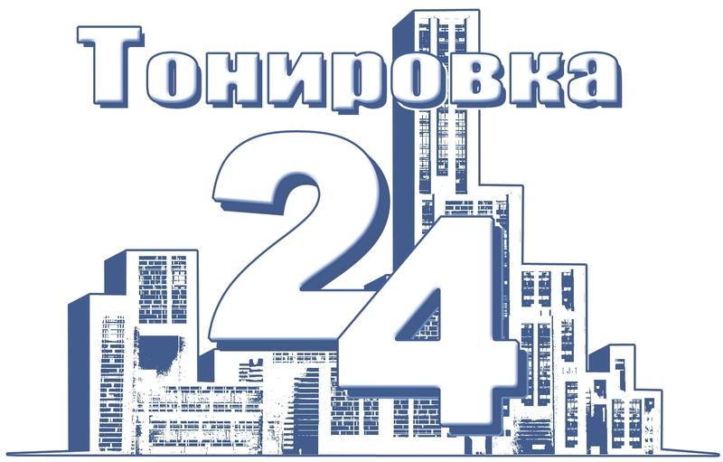 Тонировка 24