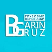 Барин Груз