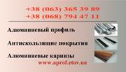 Алюминиевый Т- образный профиль (тавр)  - foto 2