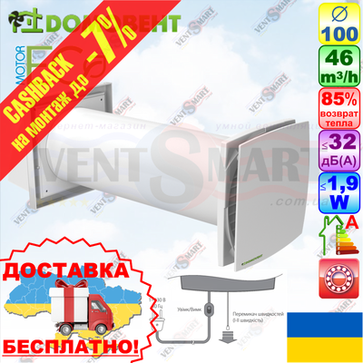 Рекуператор Домовент Соло РА1-35-9 Р - реверсивный проветриватель - main