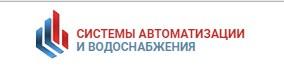 ООО «НПП Системы автоматизации и водоснабжения»