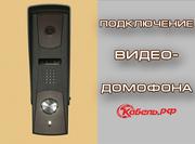 «Кабель.РФ» показала, как установить видеодомофон