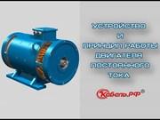 Устройство и принцип работы двигателя постоянного тока