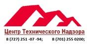 ТОО «Центр Технического Надзора»