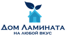 Дом Ламината