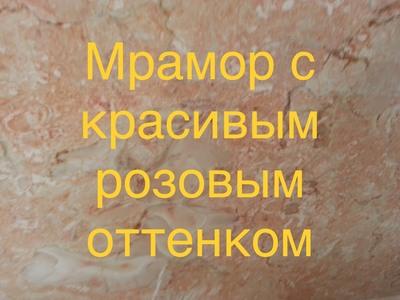 Розовый мрамор – один из наиболее востребованных и популярных материал - main