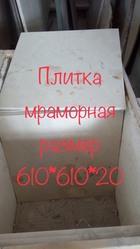 Заключительная реализация мраморных слэбов и мраморной плитки  - foto 11