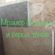 Заключительная реализация мраморных слэбов и мраморной плитки  - foto 22
