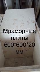Заключительная реализация мраморных слэбов и мраморной плитки  - foto 41