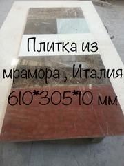 Мраморная плитка и слябы со склада больше 2500 кв. м. ,  цены снижены ,
