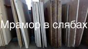 Реализация мрамора по умеренным ценам от 35 дол.США - foto 6