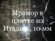 Мрамор натуральный в слябах и плитке. В нашем складе большой выбор