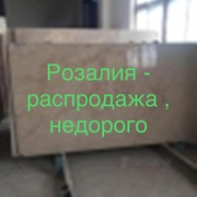 Обкладочный мрамор на нашем складе в плитах и плитке