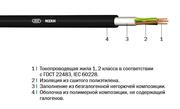 ПвПГнг-HF,  N2XH «Интеркабель Киев»™