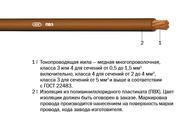 ПВ1,  H07V-U,  H07V-R,  ПВ3,  H07V-K,  ППВ,  АПВ,  АППВ «Интеркабель Киев»™ - foto 2