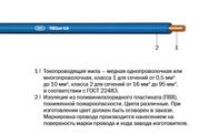 ПВ1нг-LS,  ПВ3нг-LS,  ППВнг-LS,  АПВнг-LS,  АППВнг-LS «Интеркабель Киев»™ - foto 1