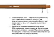 ПВ1нг-LS,  ПВ3нг-LS,  ППВнг-LS,  АПВнг-LS,  АППВнг-LS «Интеркабель Киев»™ - foto 2
