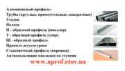 АЛЮМИНИЕВЫЙ ПРОФИЛЬ - foto 1
