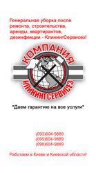 Услуги по уборке квартиры после ремонта от КлинингСервисез,  Киев - foto 1