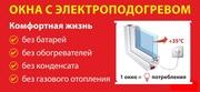 Энергосберегающие окна стелопакеты