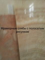 Мраморные  пластины,  архитектурные изделия из натурального камня