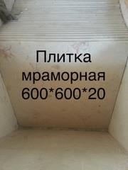 Колоссальная распродажа мраморной плитки и слябов  - foto 0