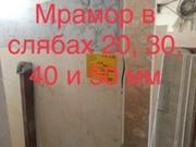 Колоссальная распродажа мраморной плитки и слябов  - foto 1