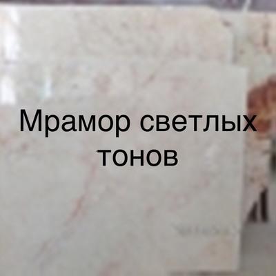 Колоссальная распродажа мраморной плитки и слябов  - main