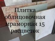 Окончательная суперраспродажа – мрамор хорошего еврокачества - foto 14