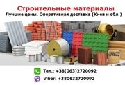 Строй материалы (опт. розница). Собственное производство. Сотрудничест