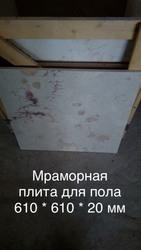 Мрамор великолепный в складе в Киеве недорого. Плиты ,  слябы ,  плитка