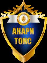 Санэпидемстанция Akaritoks 2 - main